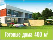 Готовые дома в «Барвиха Хиллс» - 60 млн руб. Дома с мебелью и отделкой.